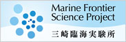 Marine Frontier Scienece Project 三崎臨海実験所